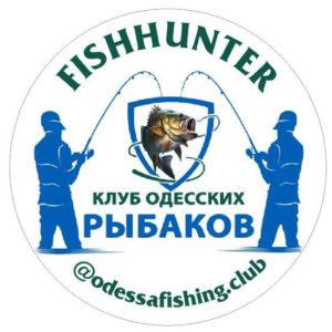 Наклейка (Клуб Одесских рыбаков FISHHUNTER  круглая - щит)